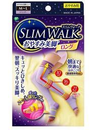 日本 SLIM WALK 美腿襪 3機能美腿襪 晚安襪 就寢專用 S-M/M-L  現貨  瘦腿襪 機能襪