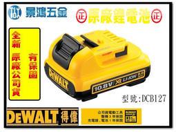 特價! 宜昌(景鴻) 公司貨 得偉 10.8V DCB127 充電鋰電池 DCF815起子機用充電電池2.0Ah含稅價