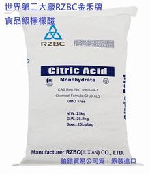 檸檬酸 (食品級、食品添加物) 25kg 25公斤 水垢水塔水管清潔,RZBC台灣總代理,不含運每包800元。