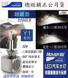 總經銷正公司貨三星SAMSUNG原裝進口LED大燈 D1S/R D2S/R/H D3S/R/C D4S/R汽機車魚眼霧燈