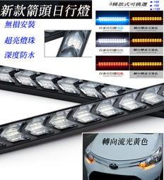 【通用型一組2入】12燈箭頭流光轉向黃光日行燈雙色日行燈 LED方向燈晝行燈 霧燈 煞車燈帶轉向防水防撞 各車系皆可安裝