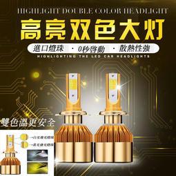 高亮雙色切換黃光 白光汽車LED大燈 霧燈機車 H1 H3 H4 H7 H8/H9/H11 9005 9006 9012