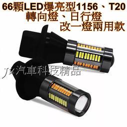 【現貨一組2顆】方向燈+日行燈兩用型T20及1156高亮型66顆LED燈珠