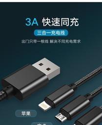 一拖三 苹果 安卓 Micro type-C 三合一 多頭 3A快充 充電線 編織尼龍線 一線多用 充電線