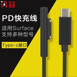 微軟Surface PD快充線 type-C轉Pro 3/4/5/6/7 磁吸線 平板Go Laptop book1/2
