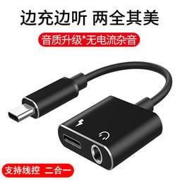 Type-C轉3.5MM 耳機轉接頭 3in1 充電+聽歌+通話 音頻線 超輕 轉接線 高音質 音頻傳輸 數據線