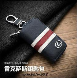 LEXUS雷克薩斯汽車鑰匙包淩誌車用真皮套 RX270RX350ES250NX200H LX570鑰匙包扣