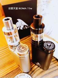 【迷霧蒸氣】Roma Kit●Eleaf Pico X 聯名大煙溫控套裝含果汁電池隨買隨用 電子 煙【A003】