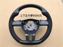 【呈尚企業】 福斯 T5 方向盤 變形蟲方向盤 正卡夢 換皮客製化 原廠盤縫皮 台灣製