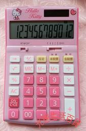 【光速生活百貨】Hello kitty KT-800 E-MORE 中文稅率商用優質計算機