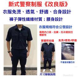 警用裝備~警察制服~新式警察制服~新式勤務服~新式勤務褲~特勤衣服~特勤褲子《透氣材質衣服;彈性材質褲子》《現貨供應》