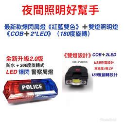《團購供應》《Micro USB充電款》警用裝備~警用肩燈~肩燈~警察肩燈~爆閃燈~防水款➕重力款~露營燈~警示燈~