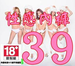 性感女用內褲、丁字褲快選區-F系列39
