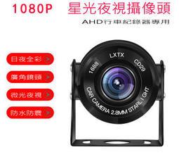 【當天發貨】新款星光夜視大貨車鏡頭AHD 1080P鏡頭