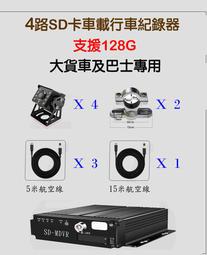【當天發貨】大貨車四路行車紀錄器主機(含4顆白光鏡頭及2個支架)、倒車及左右顯影 ,SD卡儲存,超強四路DVR