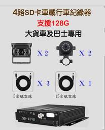 大貨車四路行車紀錄器主機(4顆鏡頭(含2顆側視鏡頭))、倒車及左右顯影 ,SD卡儲存,超強四路DVR
