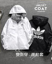 現貨實拍 Adidas 愛迪達防風上衣 三葉草連帽兩面穿風衣 運動風衣外套 防風外套 雙面穿 男女款 戶外休閒連帽外套