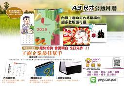 2019 民國108年(豬年) 全彩A3月曆 3本就可印 / 客製化內頁廣告 / 業務行銷宣傳最好用!!