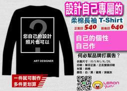 【客製化T恤】柔棉長袖T-Shirt(四色) 既然要穿不如設計專屬自己的個性 或團體制服 (一件就可印製)
