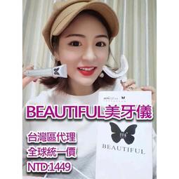 BEAUTIFUL美牙儀/台灣區代理 牙齒美白 保健美顏 簡單方便隨處可做 (七日見效 無效包退)