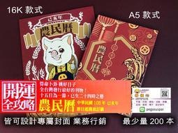 2019 民國108年(豬年) 全彩農民曆 印刷製作 / 客製化封面編排 / 業務行銷宣傳最好用!! 每本最低33元