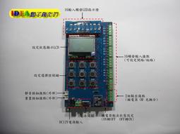 可設定16輸入控制器 冷凍設備控制器 防盜設備控制器 可設定I0控制器