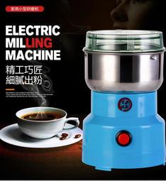 全網最低 研磨機 磨粉機 粉碎機五谷雜糧電動磨粉機家用小型研磨機不銹鋼中藥材咖啡打粉機110V 開心購