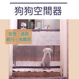 狗狗空間器 狗狗隔離網 寵物守護門 寵物隔離欄 安全防護欄