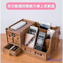 創意DIY木質組裝 多功能桌上面紙遙控器收納盒 面紙盒 遙控器收納盒 桌上收納盒(大款)