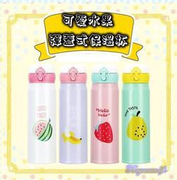 可愛水果造型系列彈蓋式保溫杯(500ML)