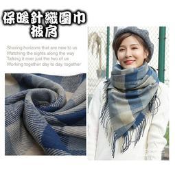 秋冬必備保暖聖品 時尚精品 仿羊絨針織格紋 純色 披肩 圍巾(200*60)