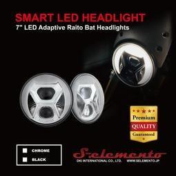 S.elemento 7吋 LED 主動轉向輔助 頭燈 圓燈 大燈 遠近燈 崁入式 H4 重機 重車 檔車