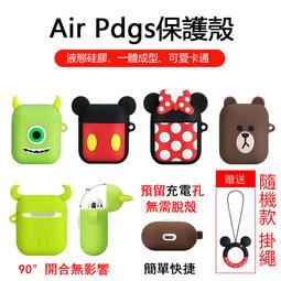 耳機保護套送指環掛繩 Airpods卡通矽膠 蘋果無線耳機保護套 維尼 三眼仔 毛怪 可妮兔 布朗熊 米奇 情侶 熊本熊