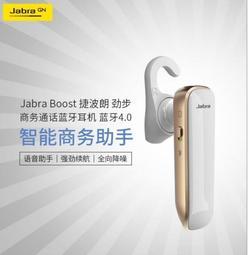 捷波朗/jabra Boost 勁步藍牙耳機 Buletooth 耳機 掛耳式 藍牙4.0 智慧聲控報號真無線藍牙耳機