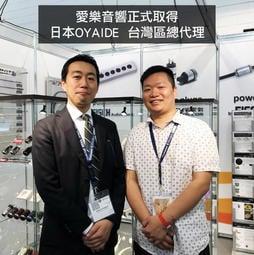 愛樂音響~正式取得日本OYAIDE台灣區總代理