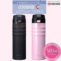 日本 KYOCERA 京瓷 二重真空 不鏽鋼 陶瓷 保冷 保溫瓶 保溫杯 500ml 兩色 CSB-500 【哈日酷】