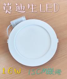 (特價品)CNS認證 R45145 16W 15cm崁孔 1600流明 LED崁燈 (黃光/白光/自然光)