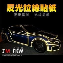 【反光屋FKW-汽車館】3M工程級反光貼紙 反光條 寬5mm 8mm 10mm 長4.9公尺 紅藍黃橘銀白汽車拉線 含稅