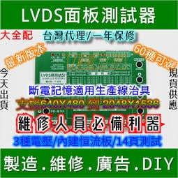 LVDS屏測試儀 測屏儀 測屏器 LCD液晶面板測試器 液晶面板維修 60種解析度 T-60S台灣代理[電世界0950]