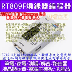 RT809F 燒錄器 2019年最新版 家電 電視 電腦 解密 維修必備工具[電世界940]