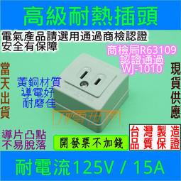 高級插座 125V 15A 國家認證合格 WJ-1010[電世界1829]