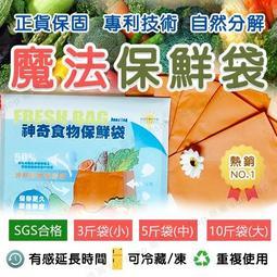 【提袋(小)10個】SGS無毒認證|保鮮袋|保鮮盒|食物袋|收納袋|延長時間|環保袋|水果袋|冷凍/藏食品袋|食品袋