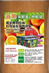 神奇蔬果保鮮袋【10斤袋】袋裝50入