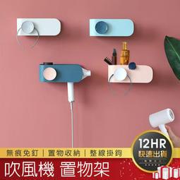 【無痕免釘】 吹風機置物架 吹風機收納 浴室收納 無痕免釘牆 不破壞牆面 適用各式吹風機 小物收納 居家生活 置物架