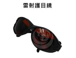 耀鋐科技-雷射打標機配件/雷射護目鏡/激光眼鏡