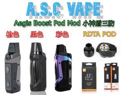 【ASC】鼠年優$1000 Geekvape Aegis Boost 小神盾三防 非fetch rpm vinci 動脈