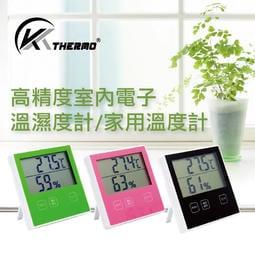 [E59CN0262]電子顯示溫濕度計/室內外雙溫度電子溫濕度計