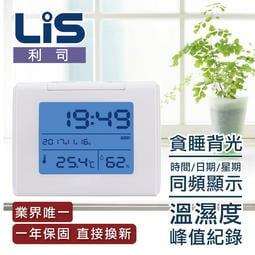 [24H出貨][E108CK0211]電子溫濕度計/溫度計/鬧鐘
