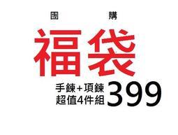 《Iris伊莉斯》彩票5折! 母親節 情人節 禮物 告白  閨蜜 團購飾品福袋4件組399 手鍊項鍊韓版流行時尚