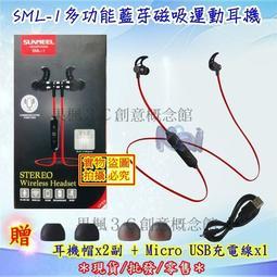 特價優惠 SML-1 多功能藍芽磁吸運動耳機 送耳帽*2副 + 傳輸線*1 運動/戶外/聽歌/露營